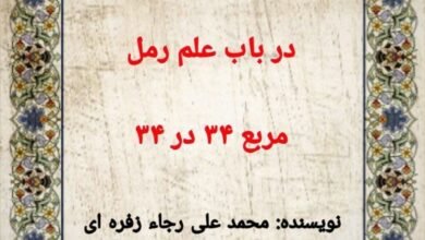 دانلود کتاب رکاز الدعوات/pdf
