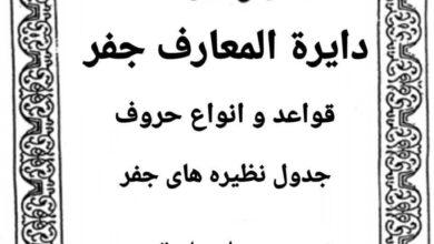دانلود کتاب دایرة المعارف جفر/pdf