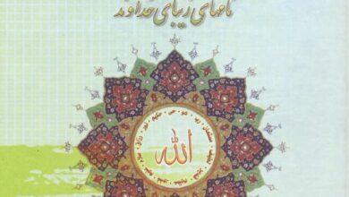 دانلود کتاب اسما اللّه الحسنی/pdf