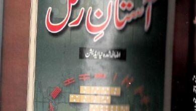 دانلود کتاب آستان رمل/pdf