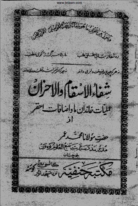 دانلود کتاب شفا الاسقام و الاحزان/pdf
