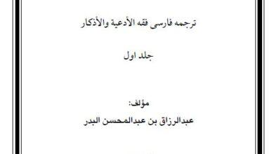 دانلود کتاب فقه ذکر و دعا(4 جلد)/PDF