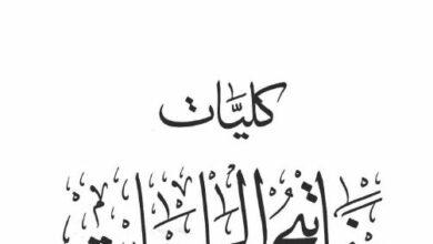 دانلود کتاب کلیات مفاتیح الحاجات/pdf