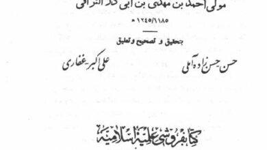 دانلود کتاب الخزاین/PDF