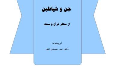 دانلود کتاب جن و شیاطین/pdf