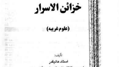 دانلود کتاب خزائن الاسرار/PDF
