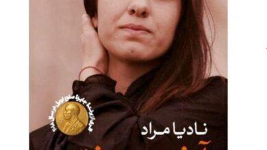 دانلود کتاب آخرین دختر/pdf