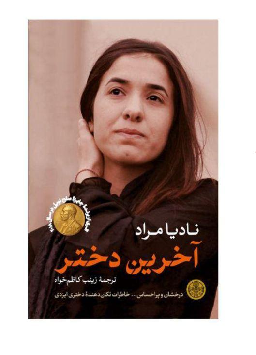 دانلود کتاب آخرین دختر/pdf و صوتی
