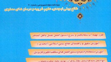 دانلود کتاب کلیدهای اسرار(جلد 1)/pdf