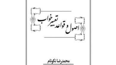 دانلود کتاب اصول و قواعد تعبیر خواب/pdf
