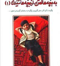 دانلود کتاب به بچهها گفتن از بچهها شنیدن 2 جلد/pdf