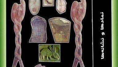 دانلود کتاب نمادها و نشانه ها/pdf