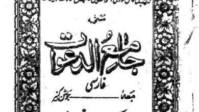 دانلود کتاب جامع الدعوات معه جوشن کبیر/pdf