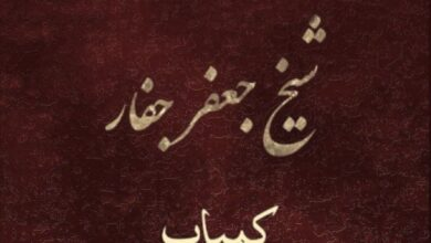 دانلود کتاب الواح/pdf