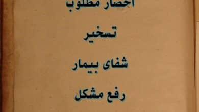 دانلود کتاب تسخیرات و جفر جامع/pdf