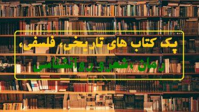 دانلود پک کتاب های تاریخی، فلسفی، رمان، شعر،روانشناسی❤️