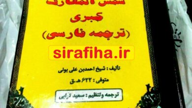 کتاب شمس المعارف الکبری