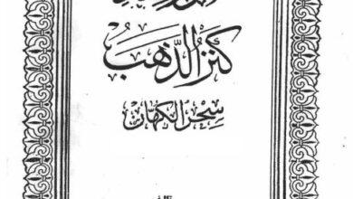 دانلود کتاب صمور هندی(کنزالذهب)/pdf❤️
