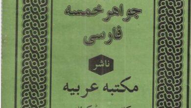 دانلود کتاب کلیات جواهر خمسه/pdf