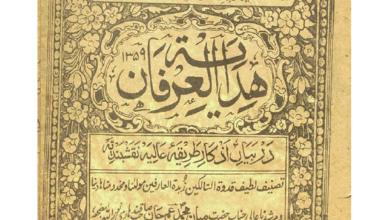 دانلود کتاب هدایة العرفان/pdf