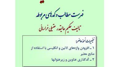 دانلود کتاب مخزن الادویه/pdf