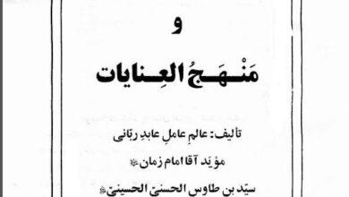 دانلود کتاب مهج الدعوات و منهج العنایات/pdf