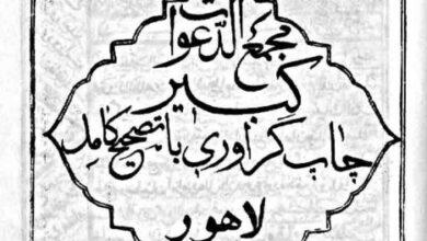 دانلود کتاب مجمع الدعوات کبیر/pdf❤️