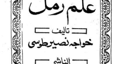 دانلود کتاب علم رمل خواجه نصیر طوسی/pdf❤️