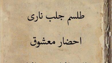 دانلود کتاب طلسمات یهودی/pdf