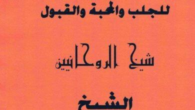 دانلود کتاب السحر الابيض للجلب و المحبة/pdf