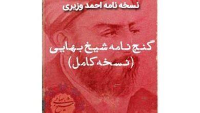 دانلود گنج نامه شیخ بهایی (گنج نامه وزیری) کاملترین نسخه/pdf