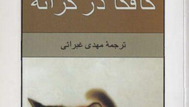 دانلود کتاب کافکا در کرانه/pdf