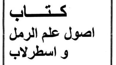 دانلود کتاب اصول علم رمل و اسطرلاب/pdf