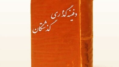 دانلود کتاب شیوه های دفینه گذاری گذشتگان در ایران/pdf